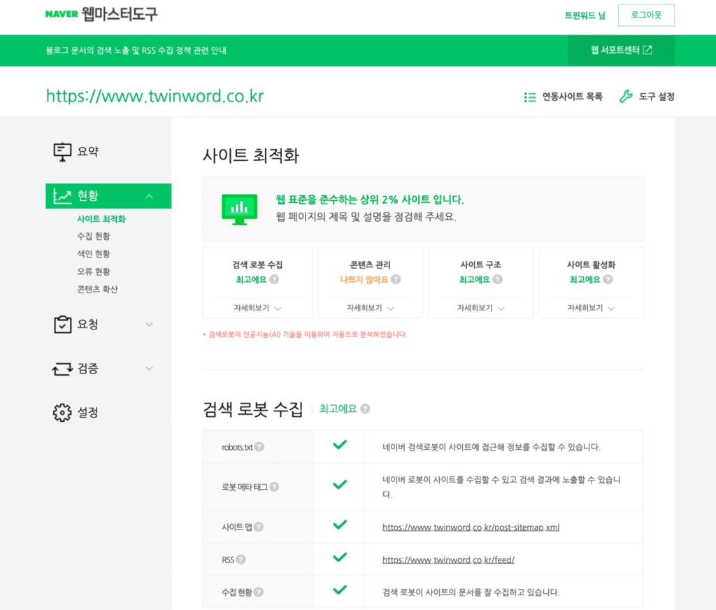 Naver Smart Place