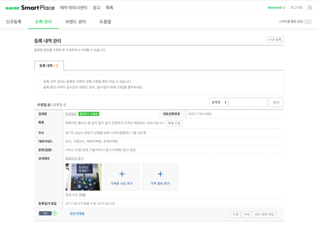 Naver Smart Place